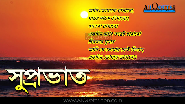 Good Morning Quotes Bengali : Best good morning quotes in bengali hd wallpapers