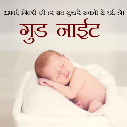 Cute Good Night Baby Sleeping Image for Friends in Hindi