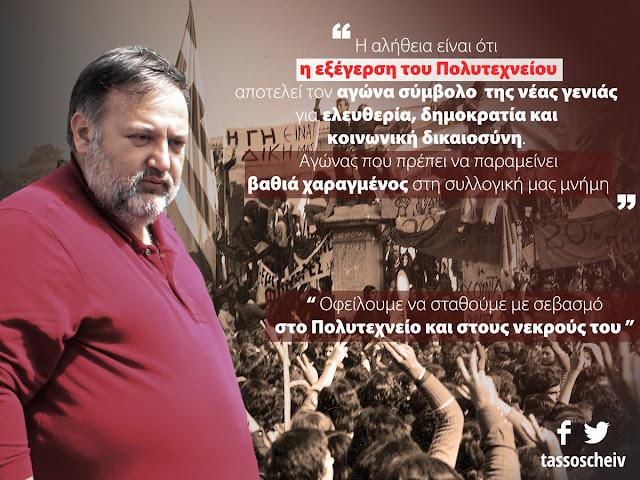 Τάσσος Χειβιδόπουλος: Οφείλουμε να σταθούμε με σεβασμό στο Πολυτεχνείο και στους νεκρούς του