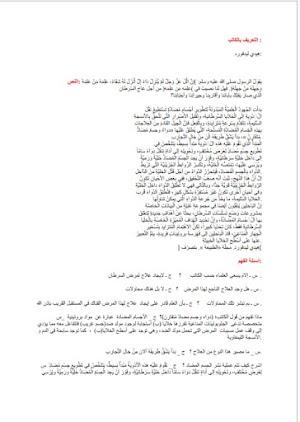 تحضير نص دواء السرطان في اللغة العربية للسنة الثالثة متوسط الجيل الثاني