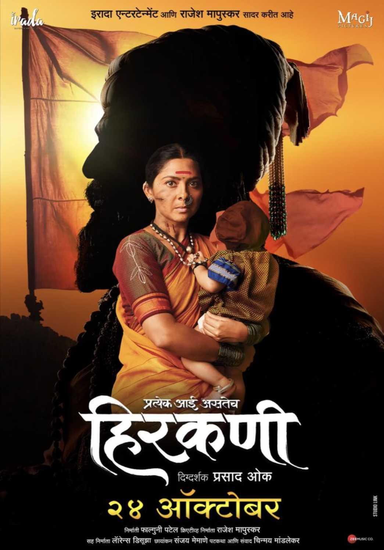 Hirkani 2019 Marathi 300MB WEB-DL 480p