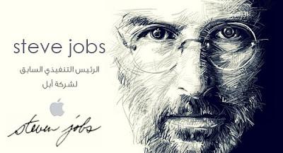 Steve Jobs ستيف جوبز المؤسس المشارك لشركة آبل للحواسيب مع ستيف وزنياك