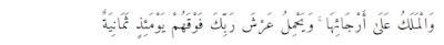 Al Haqqah ayat 17