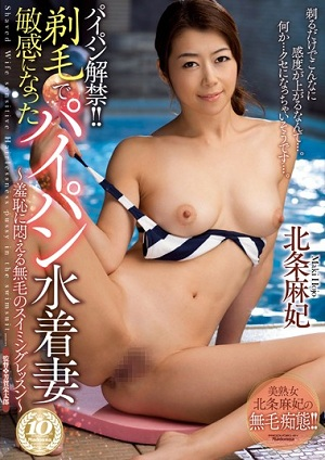 Shaved Ban! !Swimming Lessons Maki Hojo Hairless Writhe In Shaved Swimsuit Wife Shame That It Became Sensitive In Shaving [JUX-331 Houjou Maki (Shiraishi Sayuri)]