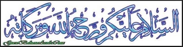 Gambar Kaligrafi Bahasa Arab Assalamu'alaikum