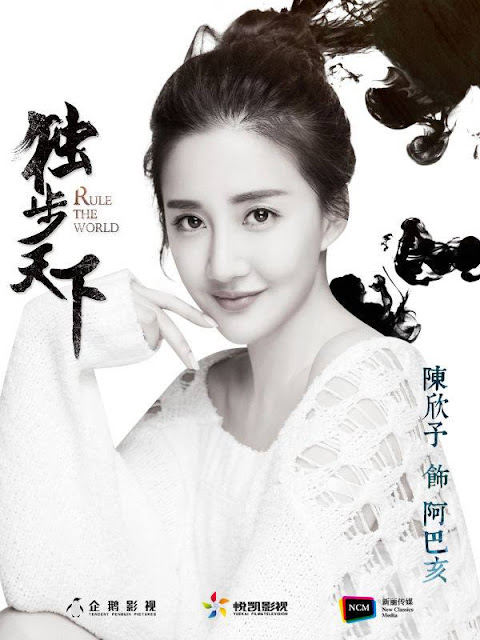 Rule the World Chinese TV series Chen Xinyu