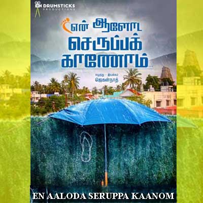 Ayyo Ayyo Theri Ponnuda Song Lyrics From En Aaloda Seruppa Kaanom