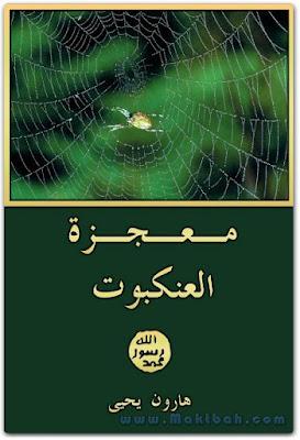 تحميل كتاب معجزة العنكبوت - هارون يحي