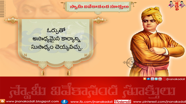 Here is swami vivekananda independence quotes,inspirational quotes about life by swami vivekananda,golden thoughts by swami vivekananda in telugu,motivational quotes by swami vivekananda in telugu,,inspirational quotes by famous people,swami vivekananda sayings in telugu,inspirational quotes for students by vivekananda in telugu,inspirational quotes by swami vivekananda in pdf
