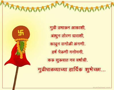 Happy-Gudi-Padwa-Wishes-In-Marathi