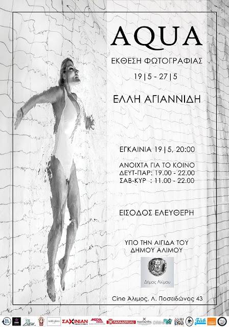 """Η αφίσα την έκθεσης """"AQUA"""""""