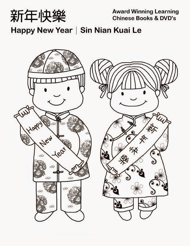 FUN & LEARN : Free worksheets for kid: Chinese New Year