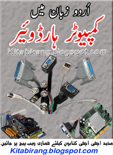 Computer Hardware Book in Urdu Pdf Free Download