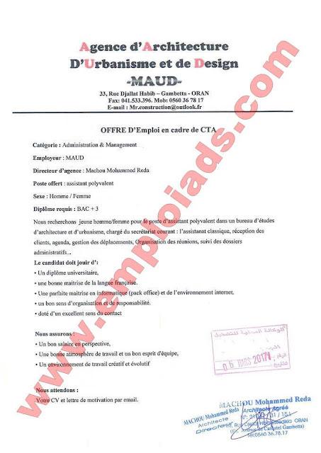 اعلان عرض عمل بمؤسسة MAUD ولاية وهران مارس 2017