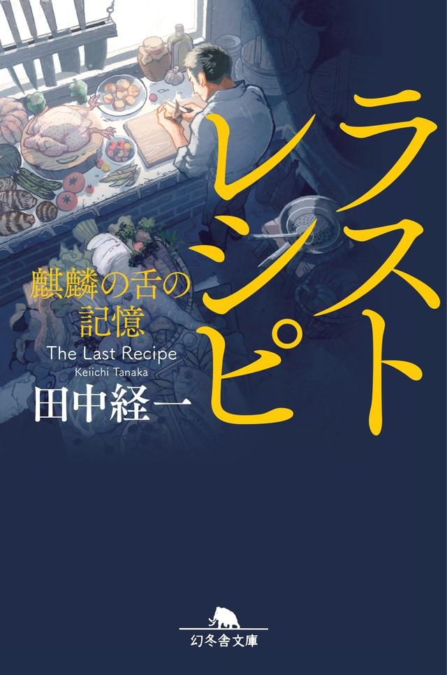 Kirin no Shita wo Motsu Otoko - Keiichi Tanaka