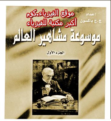 تحميل كتاب موسوعة مشاهير العالم  pdf - ج.ج.باكسون