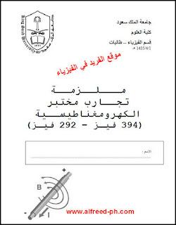 كتاب تجارب مختبر الكهرومغناطيسية pdf ، كتب فيزياء