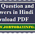General Knowledge (GK) Questions and Answers in Hindi PDF Free Download
