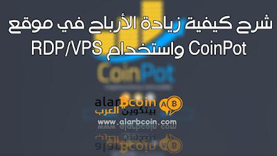 شرح كيفية زيادة الأرباح في موقع CoinPot واستخدام RDP/VPS