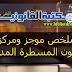 ملخص موجز ومركز  لقانون المسطرة المدنية بقلم ذ ليلى المريني