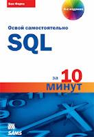книга Бена Форта «SQL за 10 минут» (4-е издание)