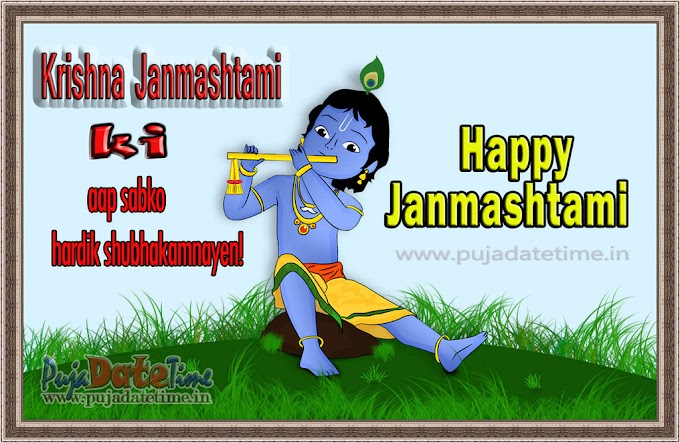 Latest Krishna Janmashtami Wallpaper, Image, Picture, Greetings