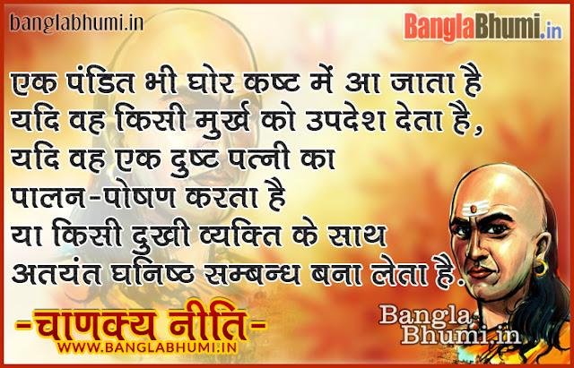 Chanakya Niti Hindi Photo