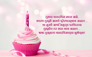 Marathi Birthday Wishes for Father