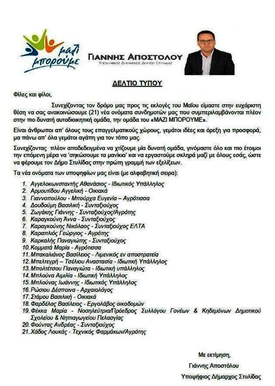 ΜΑΖΙ ΜΠΟΡΟΥΜΕ
