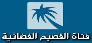 تردد قناة القصيم المجد السعودية 2018 الجديد على قمر عربسات ونايل سات Al Qassim