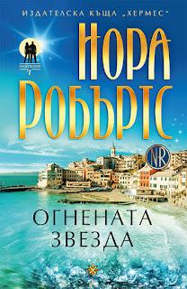 http://hermesbooks.com/ognenata-zvezda-kniga-1-pazitelite.html