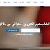 Expandcart أفضل منصة عربية لإنشاء متجرك الإلكتروني مع دعم ممتاز