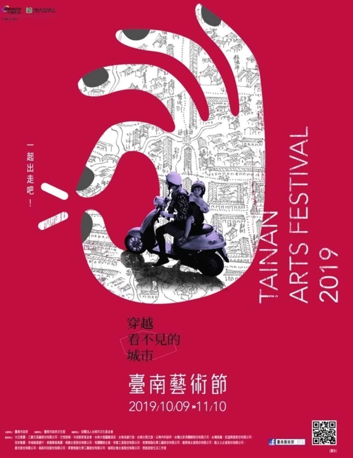 2019台南藝術節主視覺Logo爆抄襲英國插畫家5年前作品 全面下架