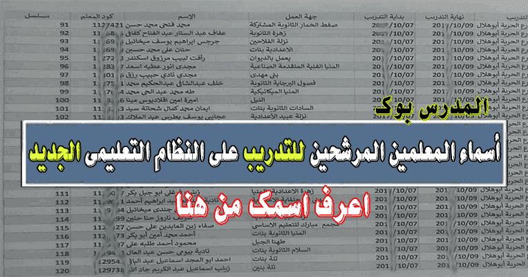 أسماء المعلمين المرشحين للتدريب علي النظام التعليمي الجديد 2019 اعرف اسمك من هنا