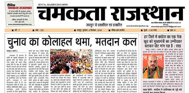 दैनिक चमकता राजस्थान 6 दिसंबर 2018 ई न्यूज़ पेपर