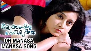 Appudala Ippudila Telugu Movie _ Oh Manasa Manasa Song Trailer _ Surya Tej _ Harshika Poonacha