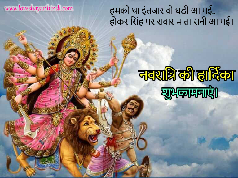 TOP Best Navratri Status For WhatsApp Wishes, Messages in Hindi & English | हैप्पी नवरात्रि स्टेटस