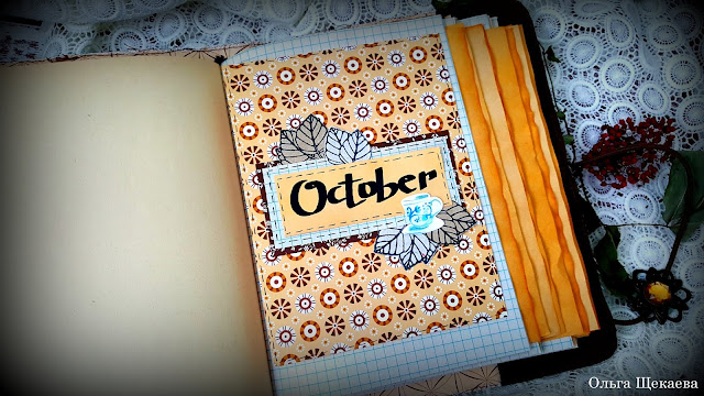 мидори, блокнот, скрап, осень, кожзам, на резинке