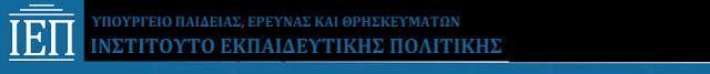 http://www.iep.edu.gr/index.php/el/