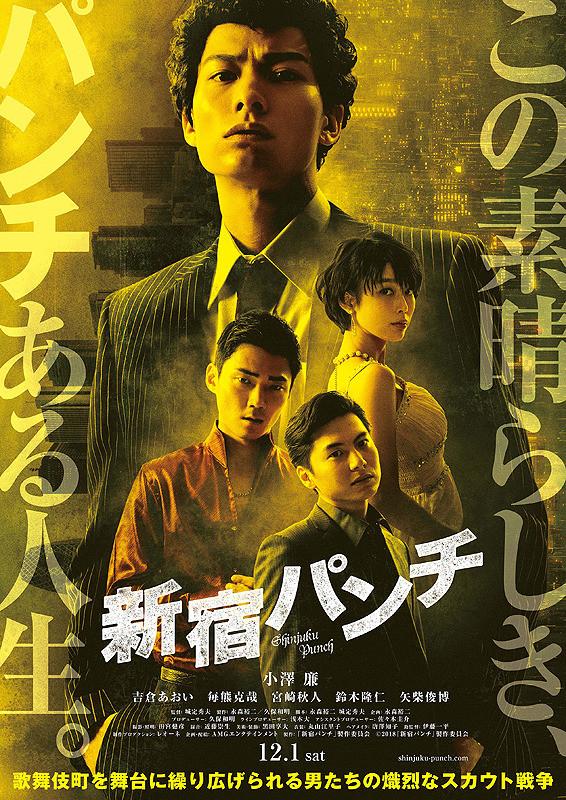 Sinopsis Shinjuku Punch (2018) - Film Jepang