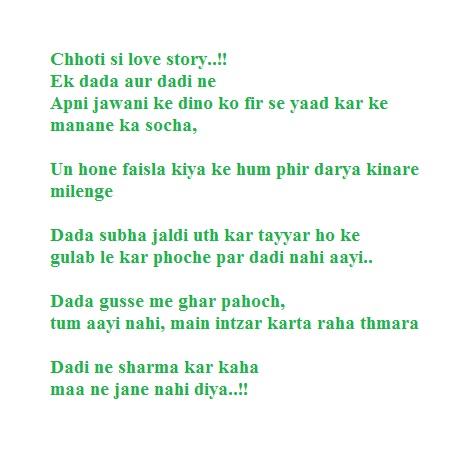Funny Love Story Ek chhoti si love story