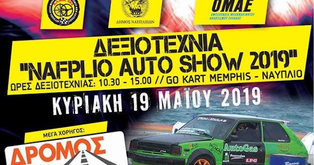 """Autoshow"": Αγώνας δεξιοτεχνίας στις 19 Μαΐου στο Ναύπλιο"