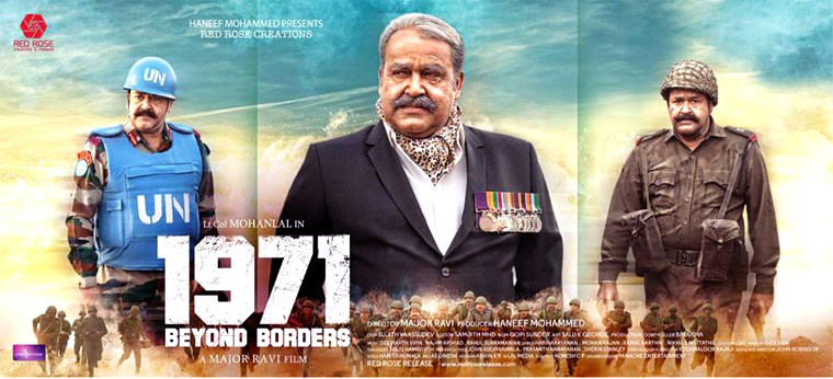 1971: Beyond Borders Mohanlal Movie | Cast and crew