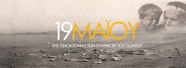Εκδηλώσεις Εθνικής Μνήμης και Τιμής για την Γενοκτονία από τον Σύλλογο Ροδίτη Κοζάνης