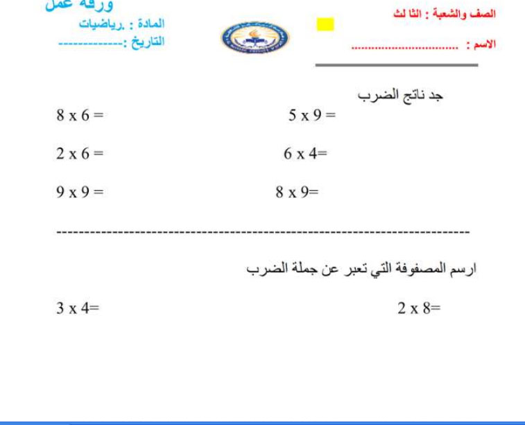 أوراق عمل رياضيات للصف الثالث مدرسة الرؤية الخاصة 2019