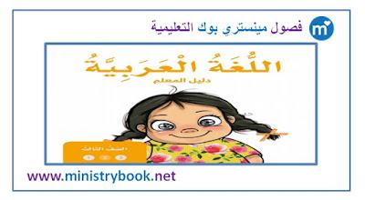 كتاب دليل المعلم لغة عربية الصف الثالث جزء ثاني 2019-2020-2021