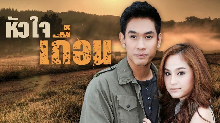 Phim Trái Tim Hoang Dã (16 Tập cuối) - Wild Heart 2014 - Ảnh 1
