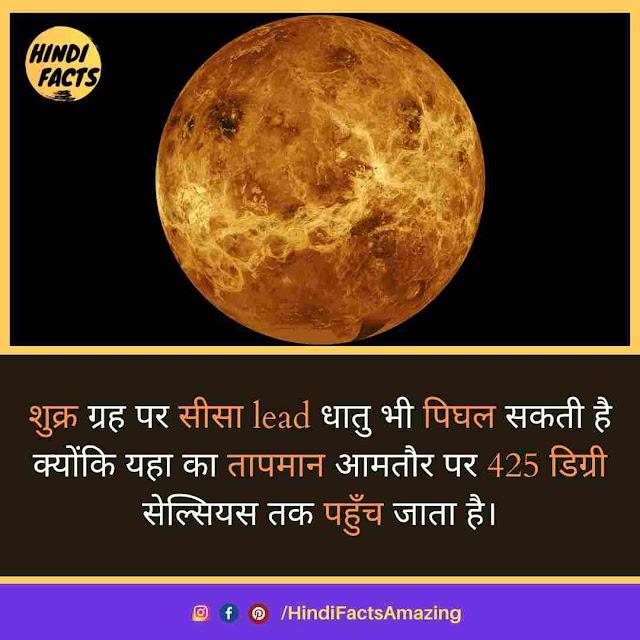 Venus in Hindi - शुक्र गृह से जुडी जानकारी और 35 रोचक तथ्य