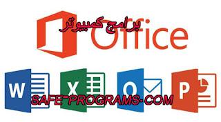 تحميل برنامج الاوفيس للكمبيوتر 2019 اخر اصدار كامل Microsoft Office