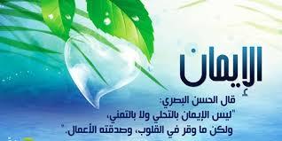 العقيدة الإسلامية - الإيمان